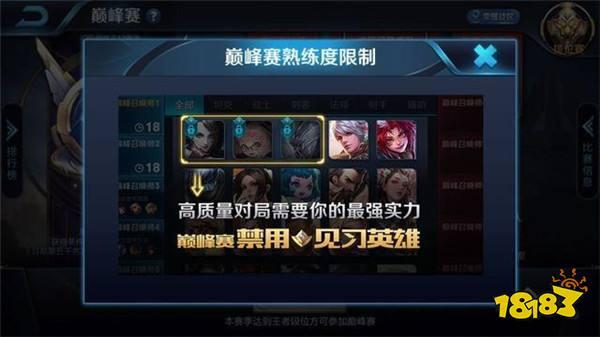 王者荣耀双11活动上线 巅峰赛将禁用见习英雄