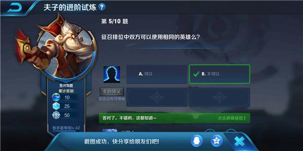 征召排位中双方可以使用相同的英雄吗