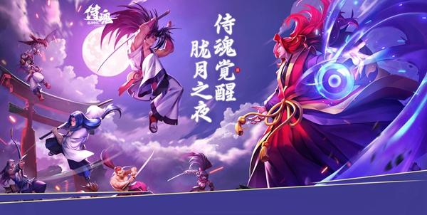 侍魂陇月传说礼包图片