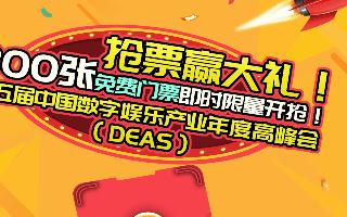 第五届中国数字娱乐产业年度高峰会800张免费门票即时限量开抢!