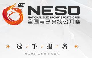 2018 NESO北京赛区电子竞技选拔赛开启