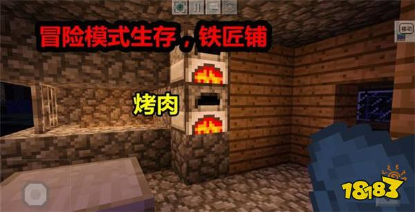 我的世界村庄铁匠铺有啥好东西?