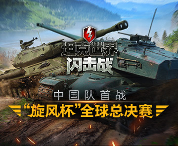 坦克世界闪击战国服首战旋风杯