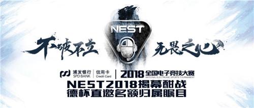 NEST2018揭幕酣战,德杯直邀名额归属瞩目