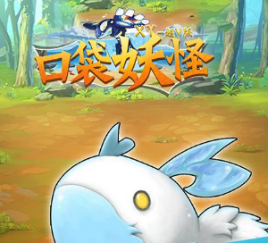 口袋妖怪下载游戏 口袋妖怪xy中文版下载 网络游戏前十名