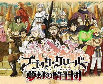 《黑色五叶草梦幻骑士团》推出