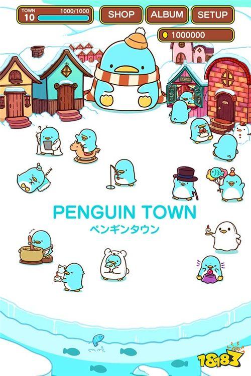 与可爱企鹅一起建设城镇 《企鹅镇》即将正式登场