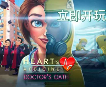 《中心医院》系列最新作上线