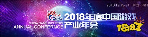心怀责任 共商发展 2018年度中国游戏产业年会12月19日举办