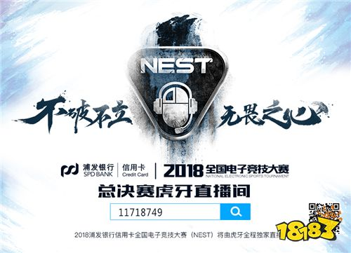 NEST2018《英雄联盟》半决赛战罢 TOP、JDG晋级决赛
