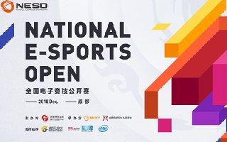 NESO上海外卡赛暨静安区电子竞技选拔赛圆满落幕