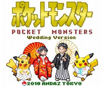 日本新人举办PokemonGO主题婚礼
