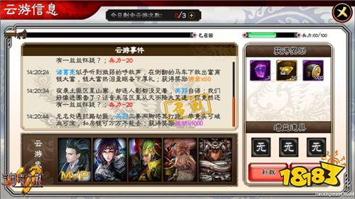 《三国志大战M》新版11.22上线 新增云游系统