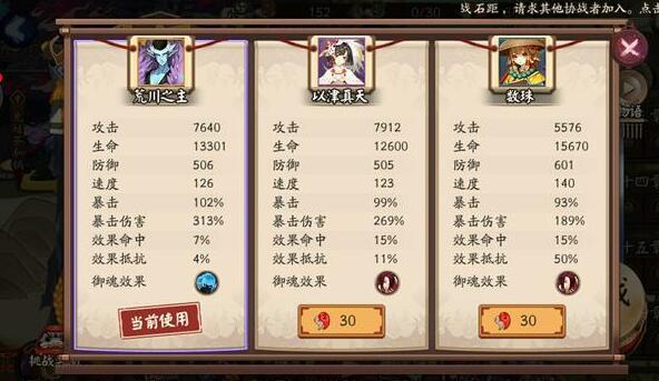 阴阳师入殓师退治第7天攻略 5%最后的冲刺