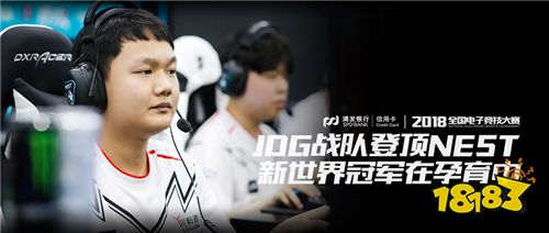 JDG战队登顶NEST,新世界冠军在孕育中