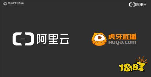 2018广州云栖大会游戏云专场:阿里云携手虎牙,首次落地直播行业边缘节点及云企业网服务