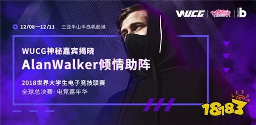 WUCG2018全球总决赛落地三亚,巨星AlanWalker助阵