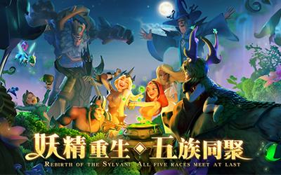 手绘CG、大师献唱...剑与家园妖精族宣传片逼格满满