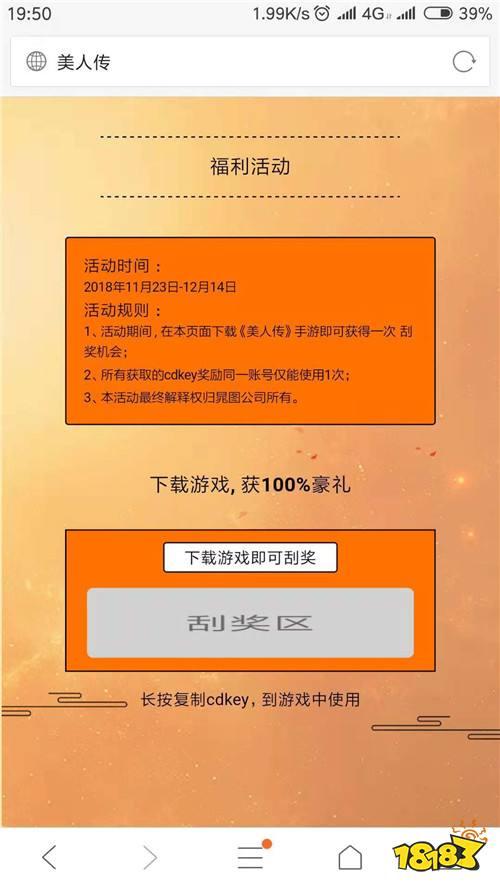 美人传11月23日安卓震撼首发 约会女神豪礼送不停
