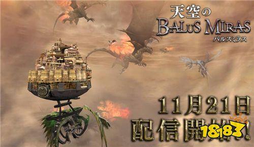 天空之城攻防战 《天空之Balus Miras》现已上线