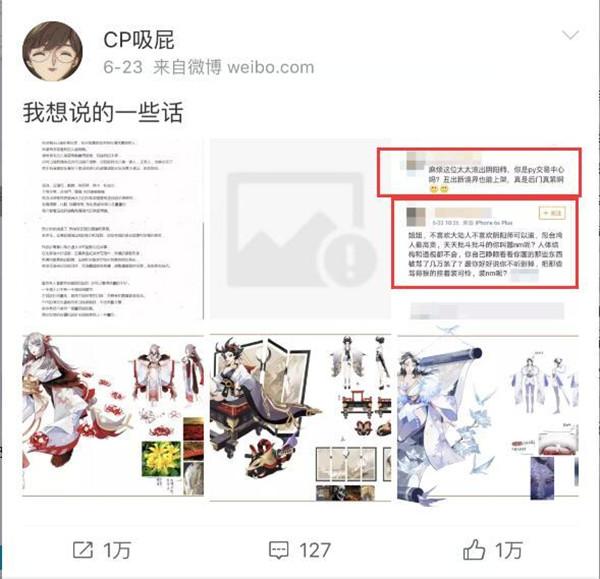 阴阳师御馔津17年概念图曝光 骑小白穿桔梗衣服