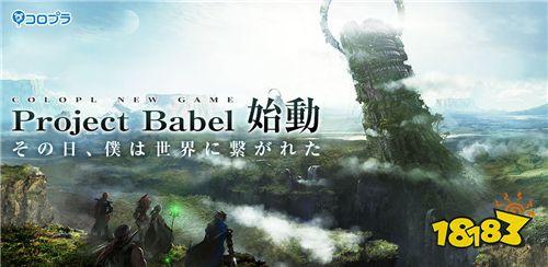 白猫Project公司新企划《Project Babel》正式发表!