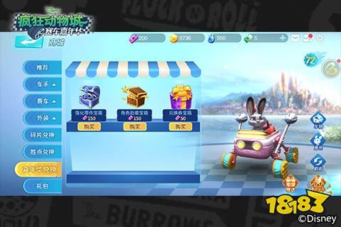 名扬动物城 《疯狂动物城:赛车嘉年华》世界挑战赛等你来