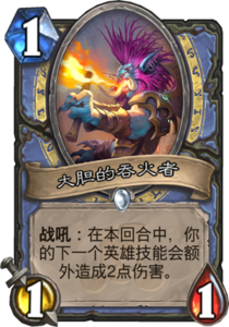 md_daring_fire_eater.png