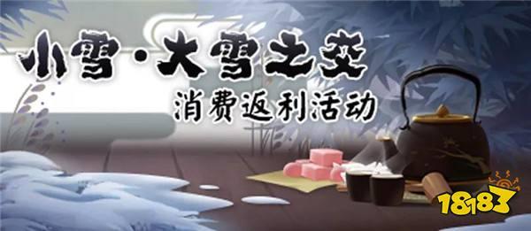 阴阳师冬日祭活动预告 蓝票勾玉御魂我全都要
