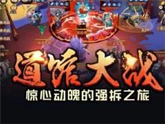阴阳师道馆大战 惊心动魄的强拆之旅