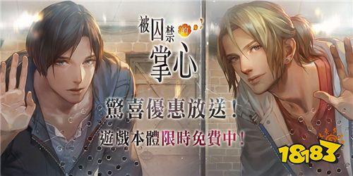 《被囚禁的掌心Refrain》中文版事前预购正式开跑