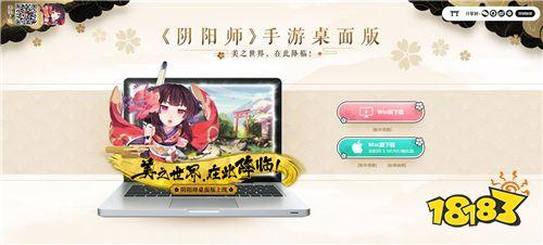 迎接平安世界!MuMu模拟器×《阴阳师》Mac系统桌面版上线