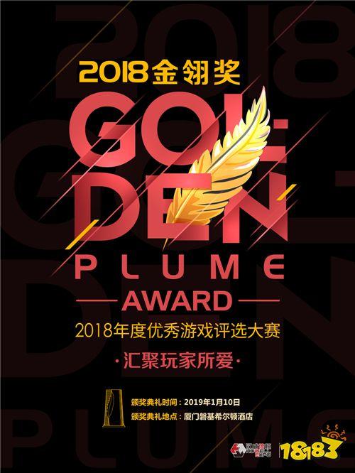 2018金翎奖尘埃落定,三七互娱斩获多个重量级奖项