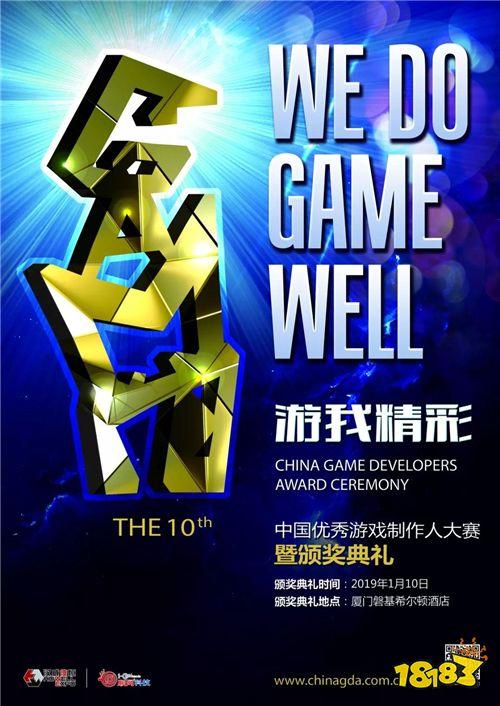 第十届中国优秀游戏制作人大赛(2018 CGDA)音乐组评委阵容公布