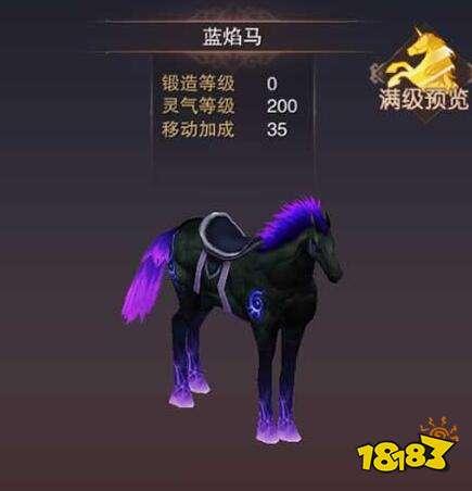 蜀门手游属性上值得关注的蓝焰马 是否值得入手