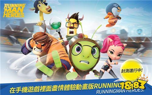 韩国人气动画《RunningMan》改编手游开启封测