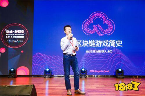 【FBEC 2018】金山云朱江:区块链游戏的过去现在和未来