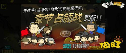 《大头三国》新版本上线 新增10星英雄 开放转生系统为周瑜重新正名