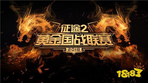 最荷尔蒙战书 何润东携指挥邀天下勇士共赴《征途2》黄金国战联赛