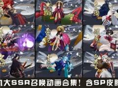 不可错过的新版SSR召唤动画合集 含SP皮肤更新