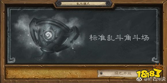 炉石传说新版本乱斗竞技场卡组