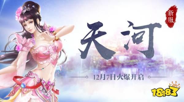 蜀门手游新服天河12月7日10点开启公告