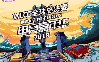 WUCG2018全球总决赛前瞻,元七七带你细数亮点
