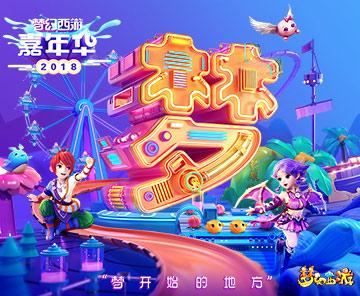 梦幻西游2018嘉年华今日盛大开幕