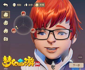 《梦幻西游3D》全新捏脸系统亮相