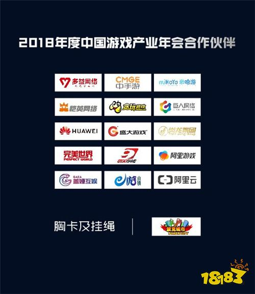 电竞大时代 百企共争鸣 中国游戏产业年会电竞分论坛蓄势待发