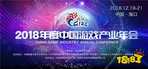 游戏跨界 畅想未来 中国游戏产业年会游戏跨界应用论坛20日海口举办