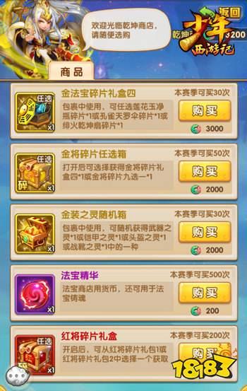 少年西游记全新资料片 宿命轮回今日上线