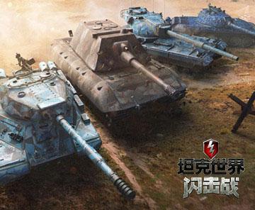 坦克世界闪击战新版更新迎周年!