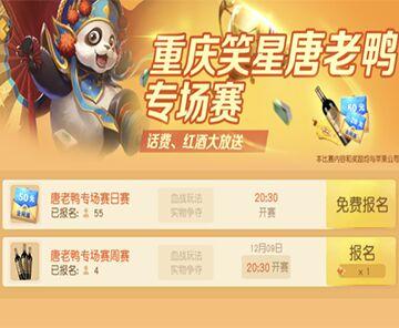 《网易棋牌》开启重庆专场赛